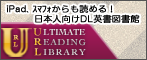 UltimateReadingLibrary--