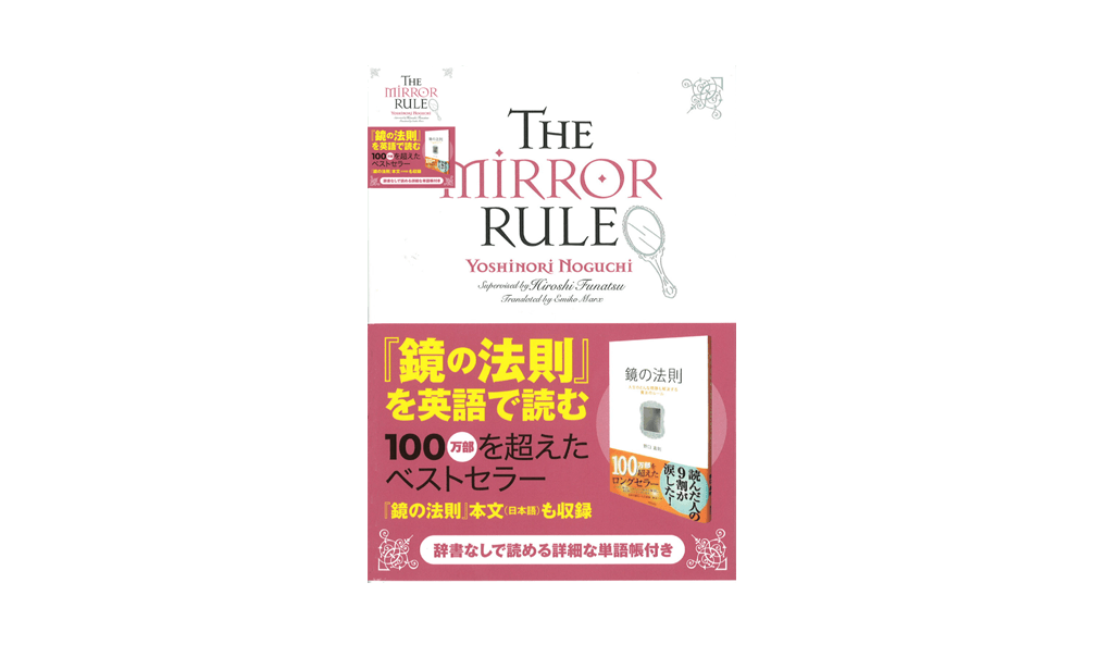 The Mirror Rule『鏡の法則』を英語で読む