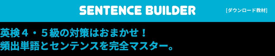 sentence builder 英語教材パルキッズ